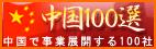 中国100選