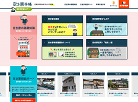 service_akiyatecho_link