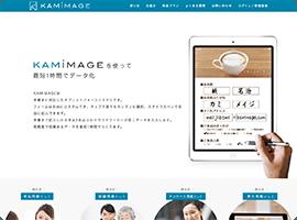 service_kamaimage_link
