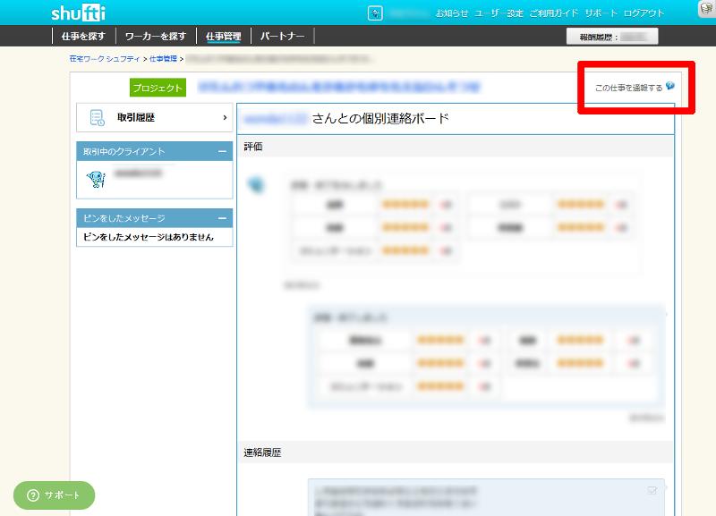 通報_個別連絡ボード画面